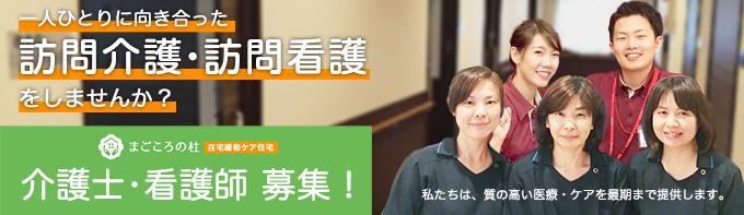名古屋の在宅緩和ケア住宅 まごころの杜 9月以降ご入職できる看護・介護スタッフ募集!!